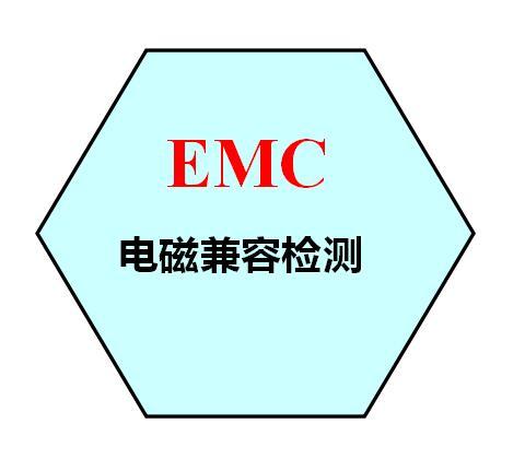 电磁兼容EMC测试
