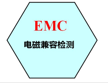 EMC认证
