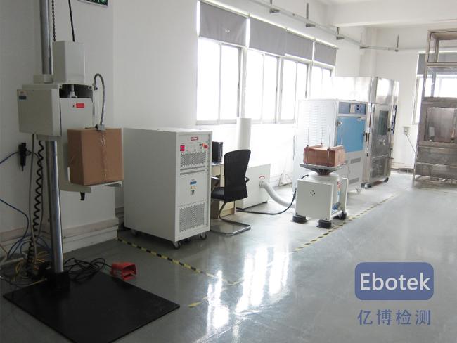 可靠性实验室,振动实验室,跌落实验室